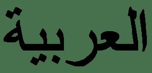 320px-arabic_language-svg